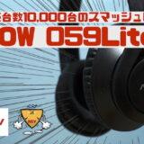 【レビュー】MPOW 059 Lite 全米を中心にスマッシュヒットしたBluetoothヘッドホンを試す