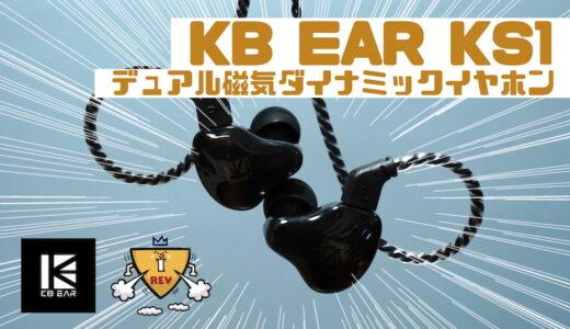 【レビュー】KBEAR KS1 低音域の支配者なデュアル磁気ダイナミック型イヤホンを試す