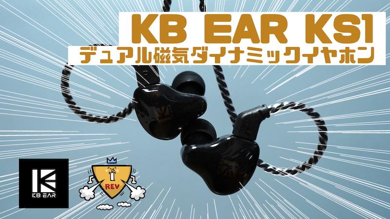 KBEAR KS1 レビューサムネイル