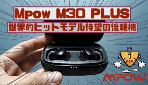 【レビュー】Mpow M30 PLUS 全世界累計30万台以上販売した後継機の完全ワイヤレスイヤホンを試す