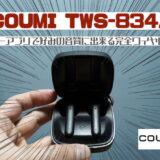 【レビュー】COUMI  TWS-834A イコライザーアプリ対応の完全ワイヤレスイヤホンを試す