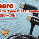 【レビュー】cheero Type-C to Type-C 90°Angled Cable 直角L字型USBケーブルを試す