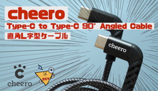 【レビュー】cheero Type-C to Type-C 90°Angled Cable 直角L字型USBケーブルを試す