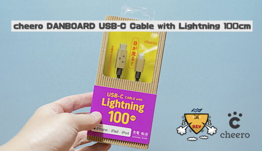 【レビュー】cheero DANBOARD USB-C Cable with Lightning 100cm ダンボーな充電ケーブルを試す
