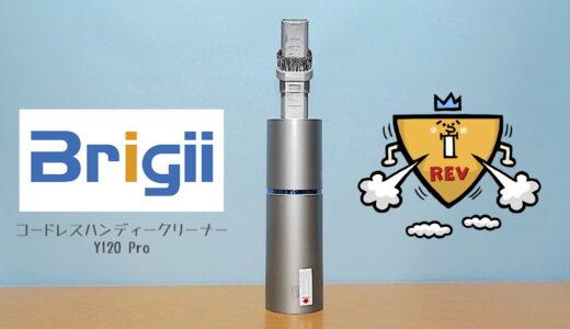 【レビュー】Brigii Y120 pro 近未来デザインのミニハンディークリーナーを試す