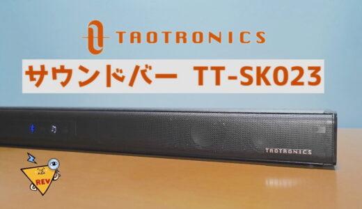 【レビュー】TaoTronics TT-SK023 80cmの横長サウンドバーを試す