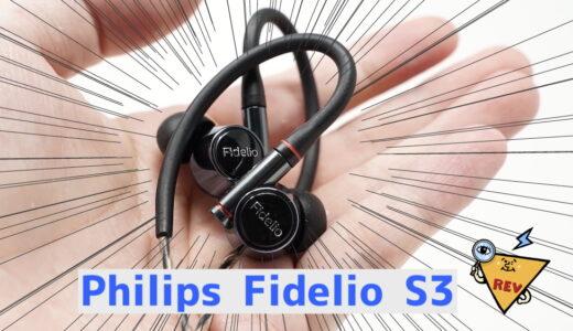 【レビュー】Philips Fidelio S3 オーディオファン納得のハイブリッド型イヤホンを試す
