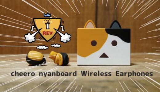 【レビュー】cheero nyanboard Wireless Earphones 猫好きにはたまらない完全ワイヤレスイヤホンを試す