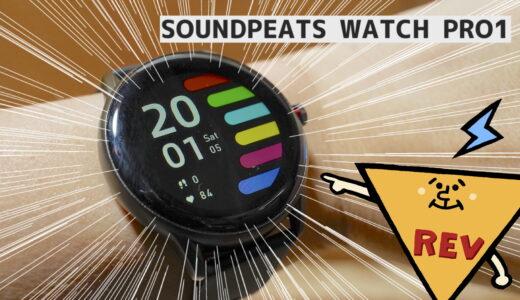 【レビュー】SOUNDPEATS WATCH PRO1 VGPアワード受賞のスマートウォッチを試す