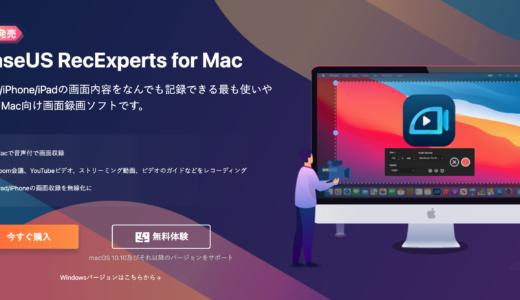 【レビュー】EaseUS RecExperts for Mac 音声収録&GIFに対応した画面収録ソフトを試す