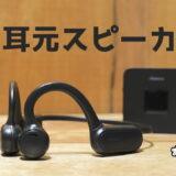 【レビュー】cheero CHS-001 トランスミッター付きワイヤレス耳元スピーカーを試す