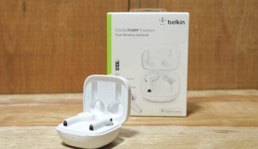 【レビュー】Belkin SOUNDFORM Freedom「Apple Find My」対応の完全ワイヤレスイヤホンを試す