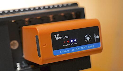 【レビュー】Vemico NP-F970 USB充電&出力搭載の互換バッテリーを試す