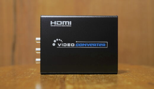 【レビュー】便利なコンポジットRCA/S端子→HDMI変換器(コンバーター)を試す